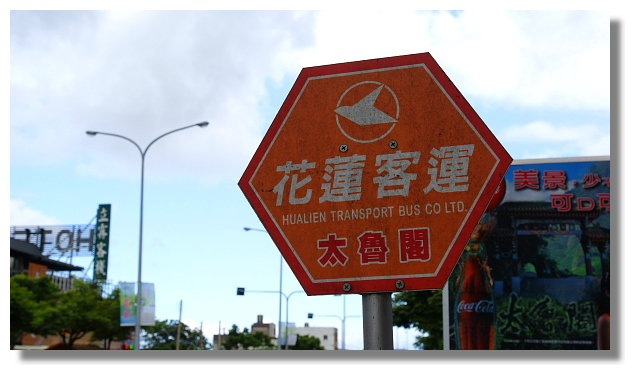 花蓮太魯閣公車站牌