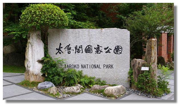花蓮太魯閣國家公園管理處及遊客中心