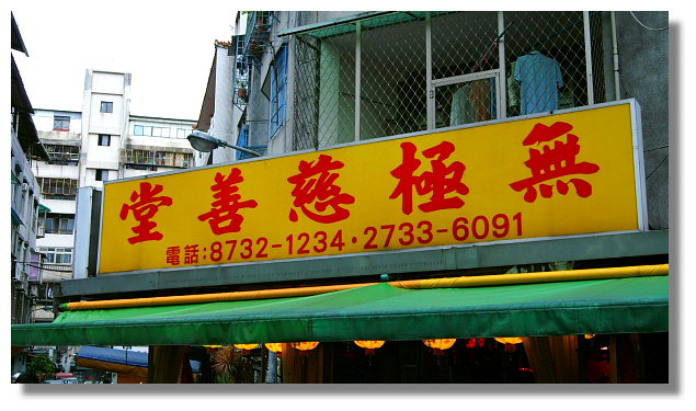 台北無極慈善堂觀靈