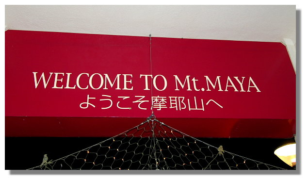 神戶摩耶山