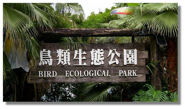 新竹綠世界生態農場鳥類生態公園