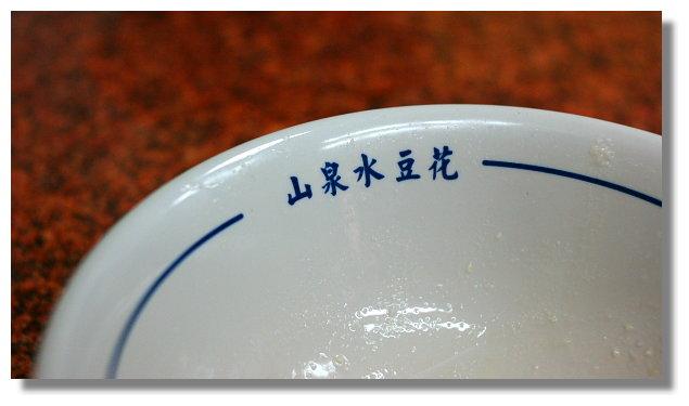 台北縣三峽鎮山泉水手工豆花