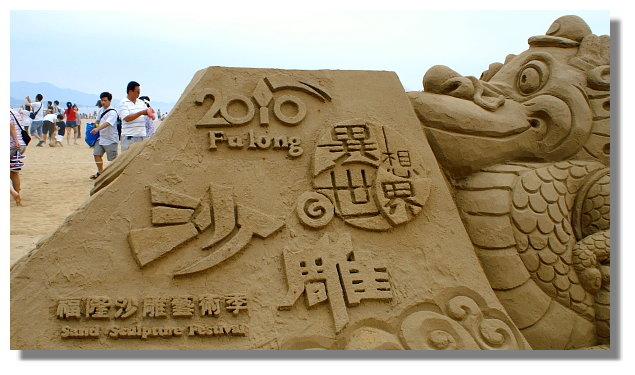 2010福隆沙雕藝術季