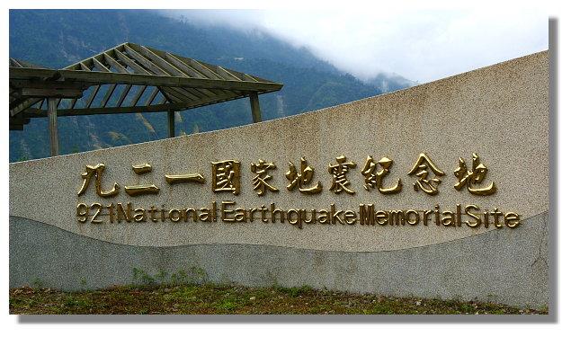 草嶺921國家地震紀念地