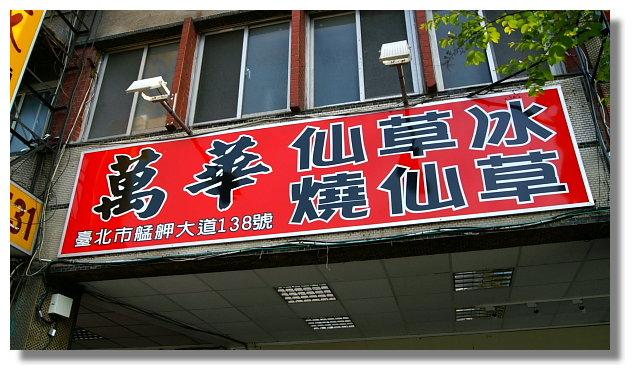 萬華仙草冰