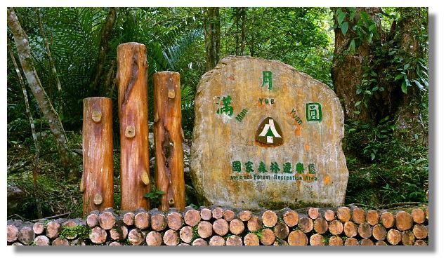 滿月圓國家森林遊樂區