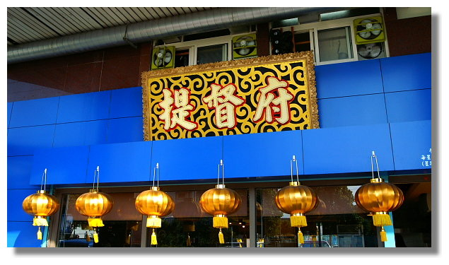 台中提督府牛肉麵太原店