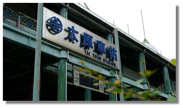 台中台鐵太原車站
