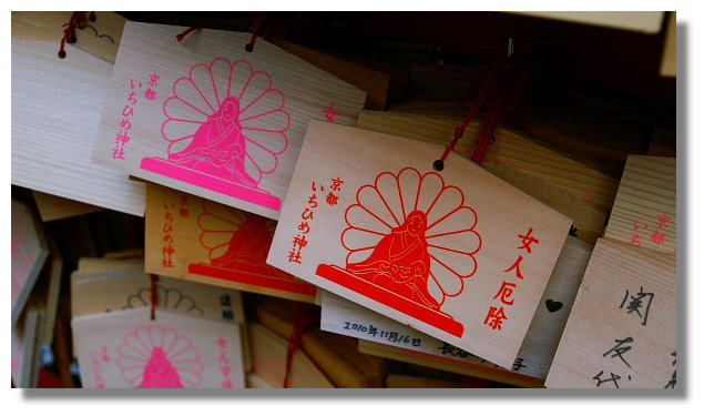 京都市比賣神社