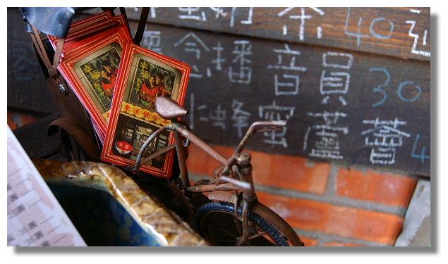 三峽東道飲食亭