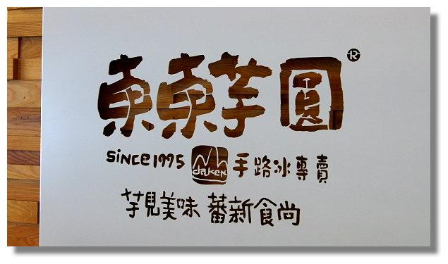 台中大坑東東芋圓