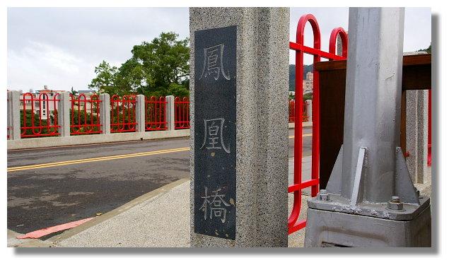 新竹青草湖鳳凰橋