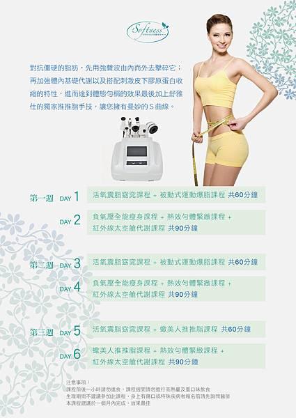 舒雅仕瘦身招牌組-02