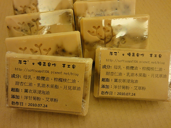 201007 小樹家的皂