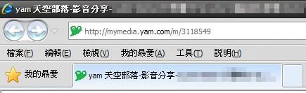 yam音樂下載教學 02