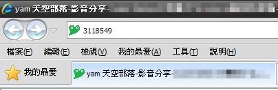 yam音樂下載教學 03