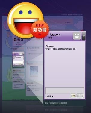 Yahoo即時通對講機01