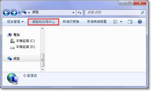 Windows 7 網路設定教學圖片02