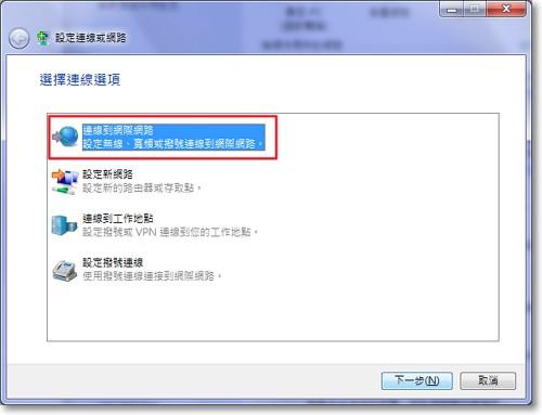 Windows 7 網路設定教學圖片04