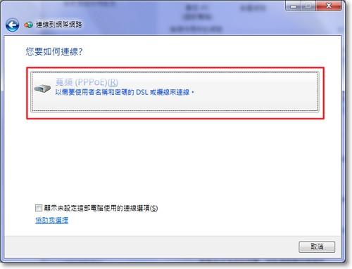 Windows 7 網路設定教學圖片05