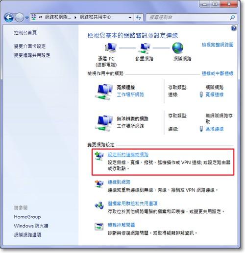 Windows 7 網路設定教學圖片03