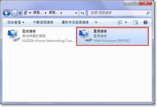 Windows 7 網路設定教學圖片08