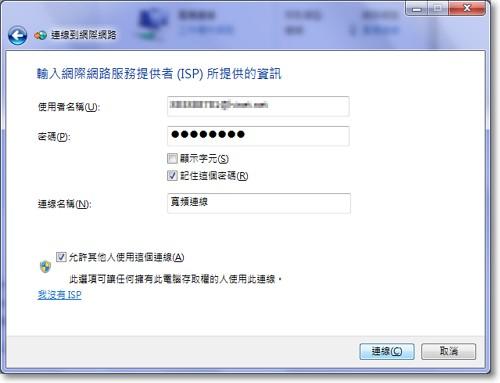 Windows 7 網路設定教學圖片06
