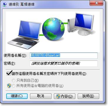 Windows 7 網路設定教學圖片09