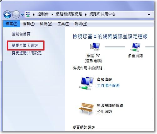 Windows 7 網路設定教學圖片07
