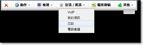 TeamViewer 教學03