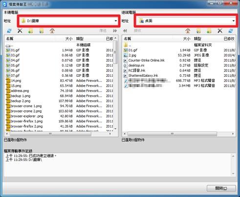 TeamViewer 教學05