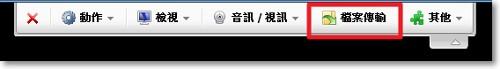 TeamViewer 教學04