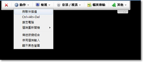 TeamViewer 教學07