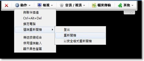 TeamViewer 教學06