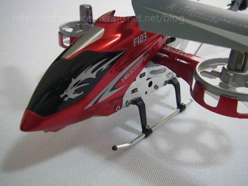 阿凡達 遙控直升機 圖2.JPG