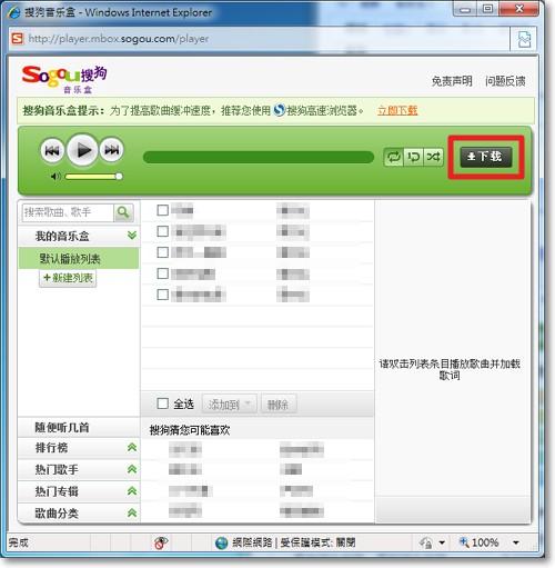 搜狗MP3-圖3.jpg