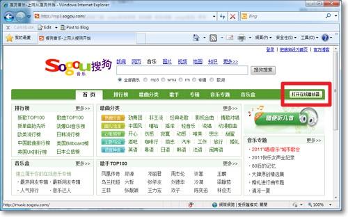 搜狗MP3-圖2.jpg
