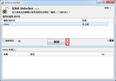 強制移除檔案-圖2.jpg