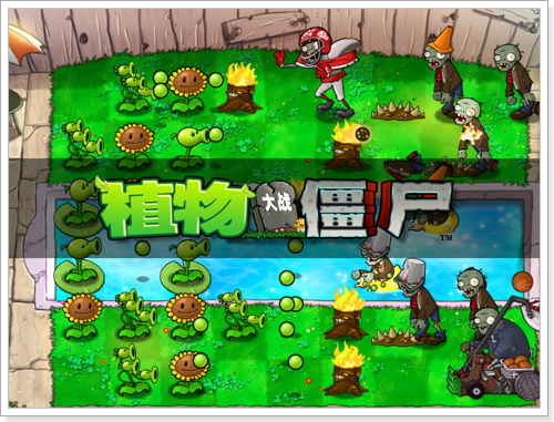 植物大戰殭屍-圖01.jpg