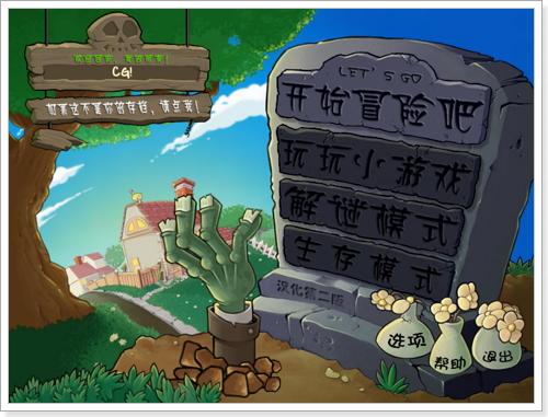 植物大戰殭屍-圖03.jpg