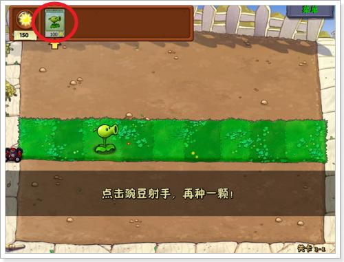 植物大戰殭屍-圖06.jpg