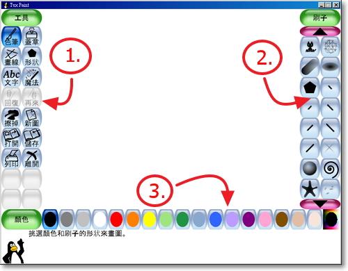 tuxpaint-圖3.jpg