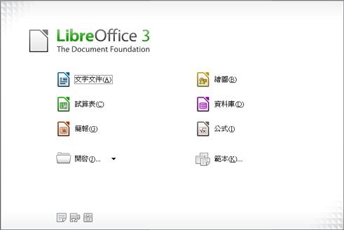 LibreOffice-圖02.jpg