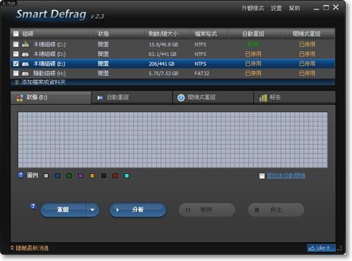 Smart Defrag-圖02.jpg