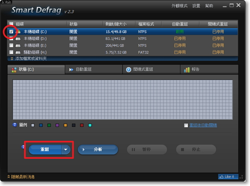 Smart Defrag-圖04.jpg