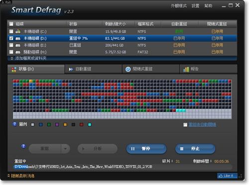 Smart Defrag-圖06.jpg