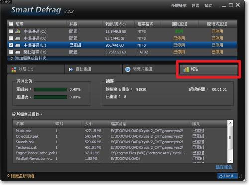 Smart Defrag-圖07.jpg