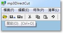 mp3DirectCut-圖03.jpg
