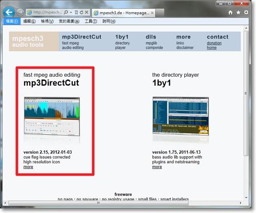 mp3DirectCut-圖10.jpg
