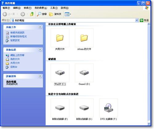 硬碟容量_圖02.jpg